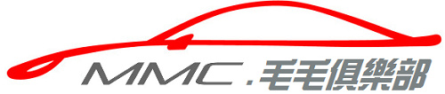 MMC毛毛俱樂部